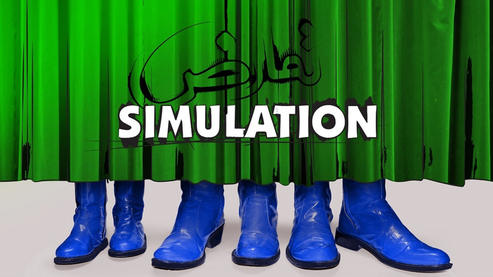 Simulation - Tamaroz