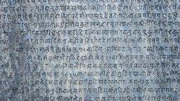 What Is Heard - Upanishads